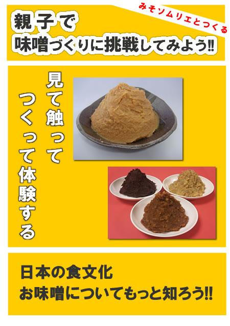 【特別企画】親子で 「味噌」づくりに挑戦してみよう!!